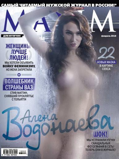 Maxim №25 февраль