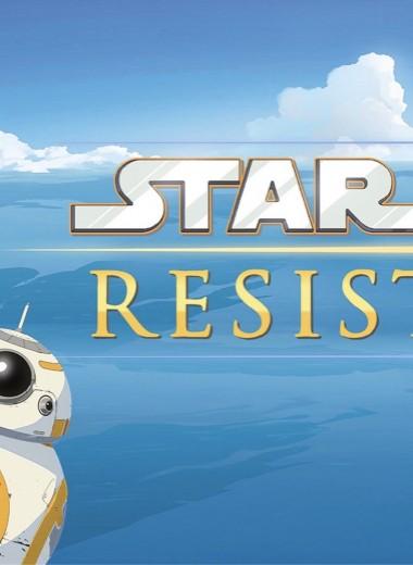 Нас ждёт «Сопротивление»