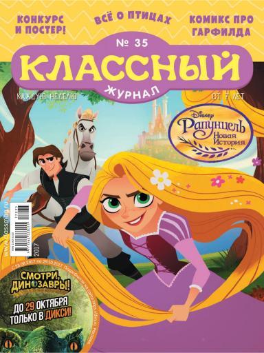 Классный журнал №35 14 сентября