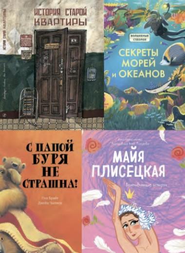 Книги для детей цифровой эпохи