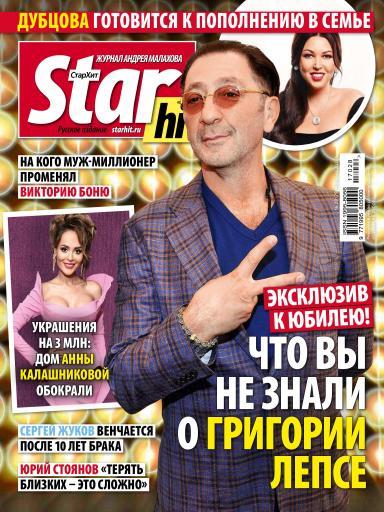 StarHit №28 10 июля