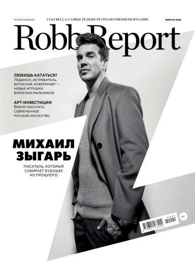 Robb Report №2 февраль