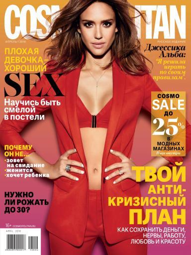 Cosmopolitan №4 Апрель