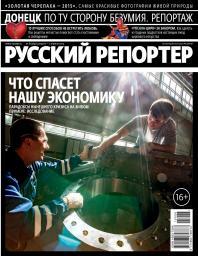 Русский репортер №8