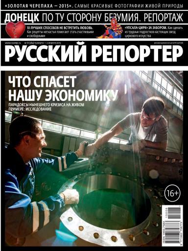 Русский репортер №8 19 марта