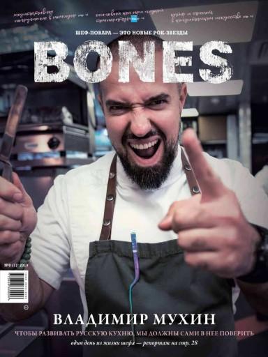 Bones №0 январь