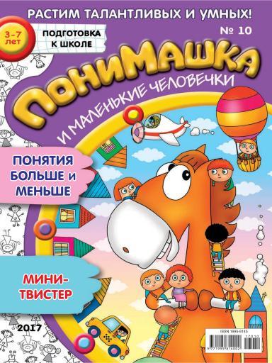 ПониМашка №10 16 марта