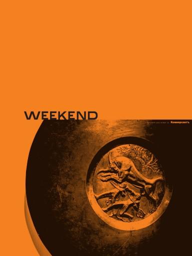 Weekend №30 7 сентября