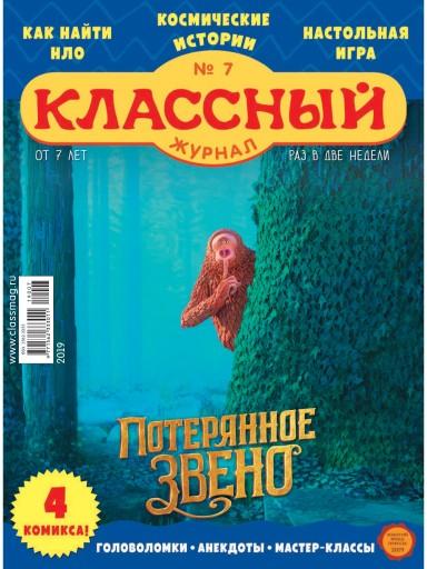 Классный журнал №7 4 апреля