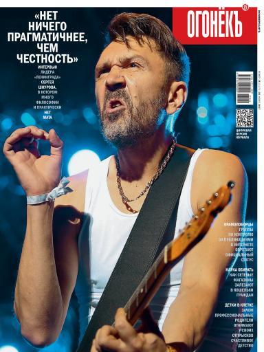 Огонёк №25 26 июня