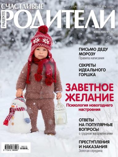 Счастливые родители №47 декабрь
