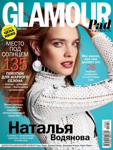 Glamour №6 июнь