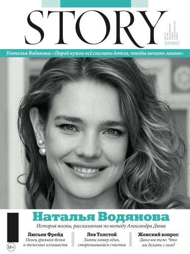 Story №3 март
