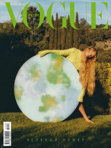 Vogue №6 июнь
