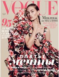 Vogue №4