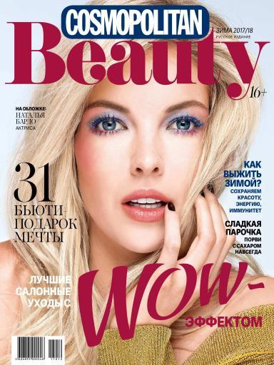 Cosmo Beauty №4 Декабрь