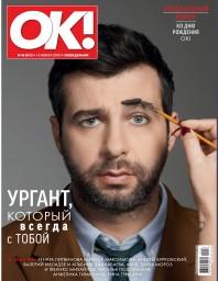 OK! №46