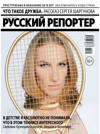 Русский репортер №9 12 июня