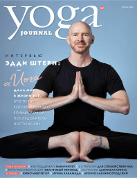 Yoga Journal №107