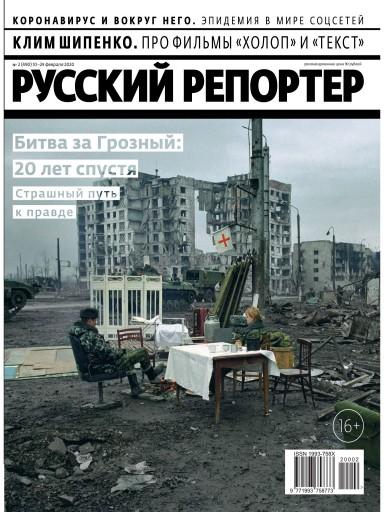 Русский репортер №2 10 февраля