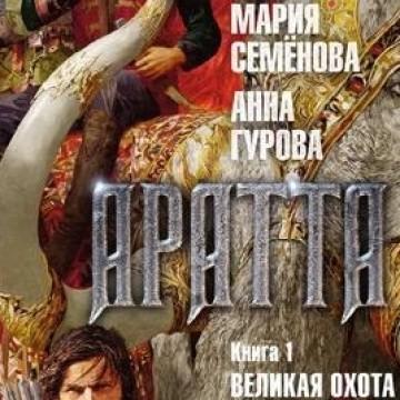 Книги | Аратта. Книга 1. Великая охота