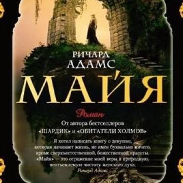 Книги | Майя