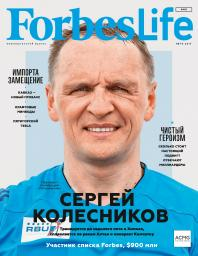 Forbes Life №2