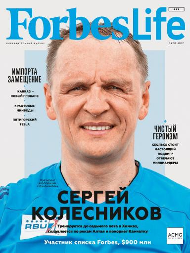 Forbes Life №2 Июнь