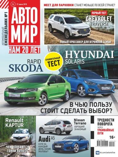 АвтоМир №26 21 июня