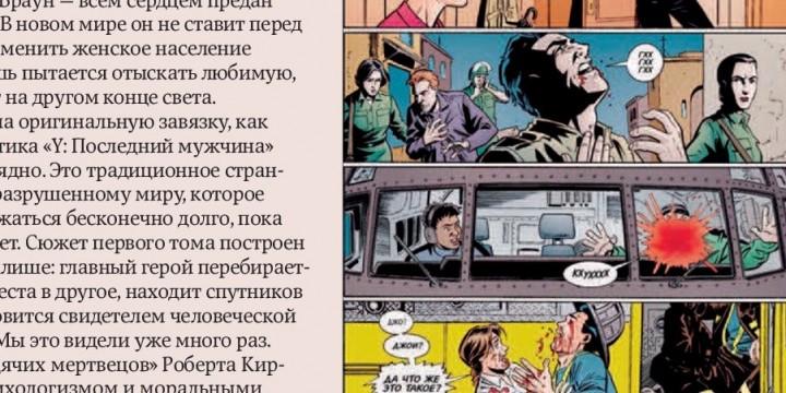 Комиксы | Y: Последний мужчина. Книга 1