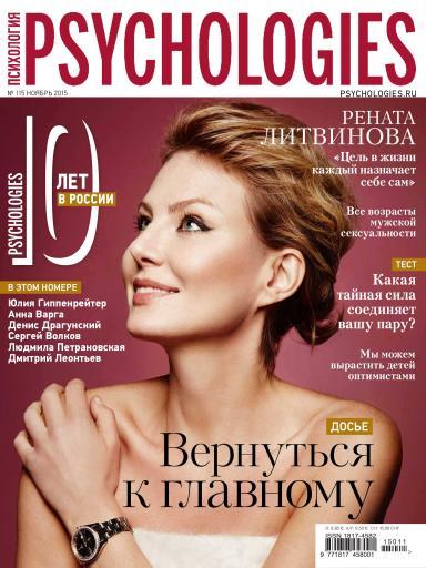 Psychologies №115 Ноябрь