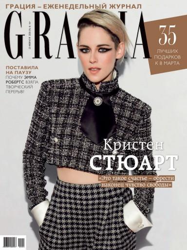 Grazia №4 25 февраля