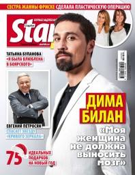 StarHit №50