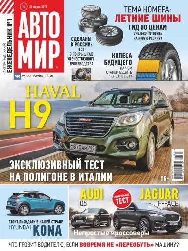 АвтоМир №14 28 марта