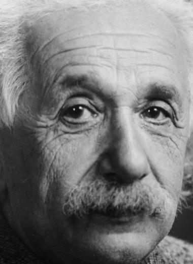 9 мифов об Альберте Эйнштейне