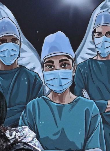 Помогите докторам