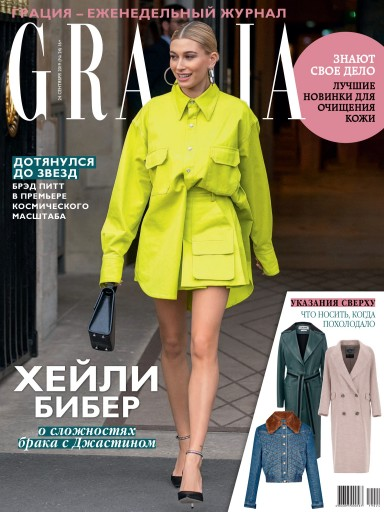 Grazia №24 24 сентября