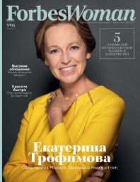 Forbes Woman №4