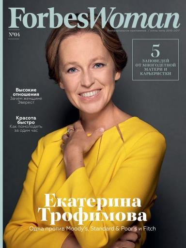 Forbes Woman №4 сентябрь
