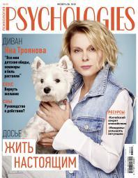 Psychologies №25