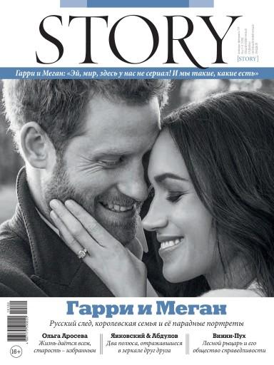 Story №1-2 январь