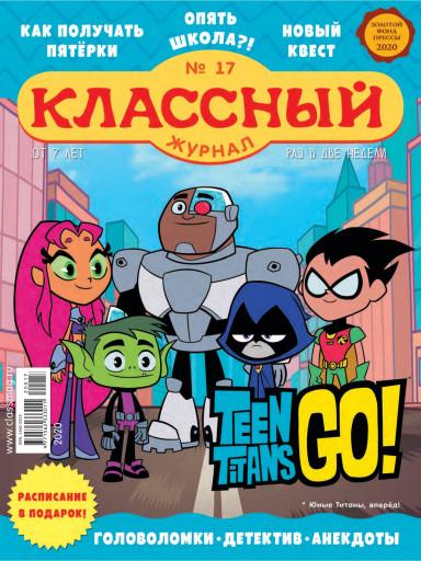 Классный журнал №17 сентябрь