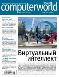 Computerworld Россия №8
