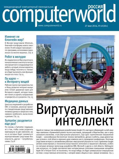 Computerworld Россия №8 27 мая