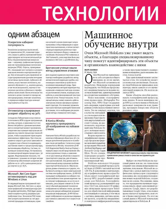 Computerworld Россия