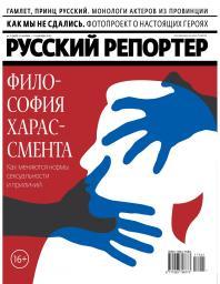 Русский репортер №21