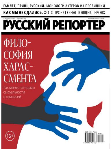 Русский репортер №21 27 ноября