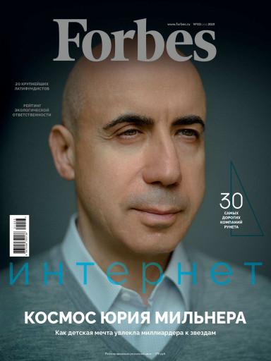 Forbes №3 март