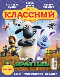 Классный журнал №2
