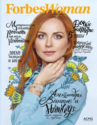 Forbes Woman №2